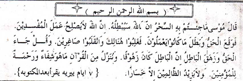 PENGIJAZAHAN ASMA LAUT RAJEH (2)