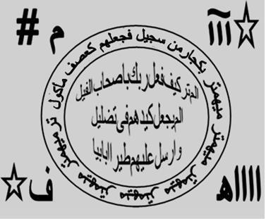 rajah-suryani KWA