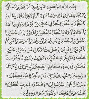 doa bertemu rasulullah sebelum tidur